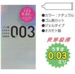 Okamoto 003 Platinum Edition 12 pieces (with the seminal vesicle