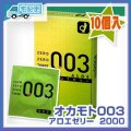 Okamoto 0.03 Aloe Vera ALOE condoms (10 pieces)