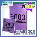 Okamoto 0.03mm condom Smooth Powder (10 Pieces)